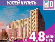 ЖК «Город». Выгода до 300 тыс. руб. Старт продаж машиномест